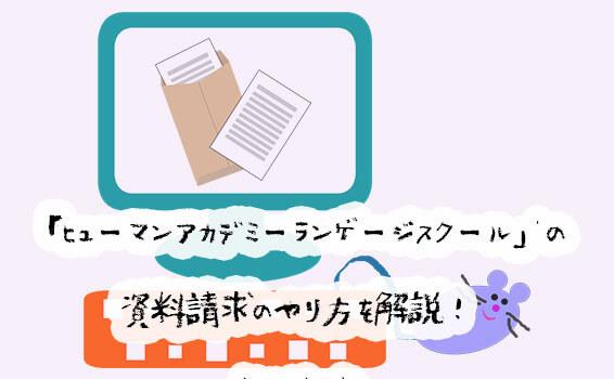 「ヒューマンアカデミーランゲージスクール」の資料請求のやり方を解説!