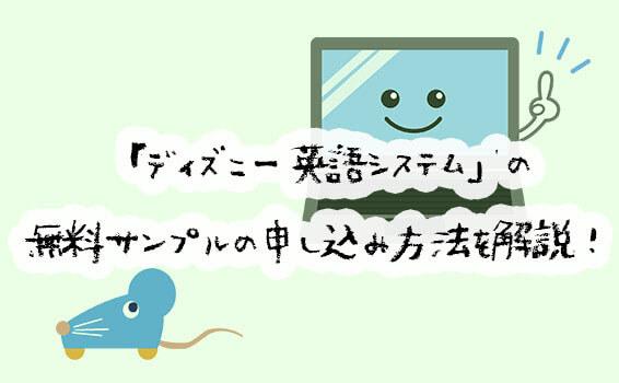 「ディズニー英語システム」の無料サンプルの申し込み方法を解説!