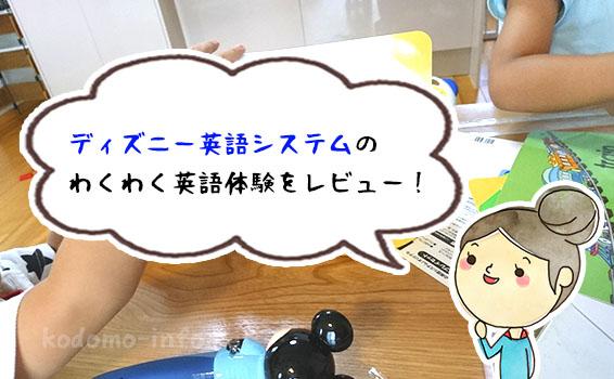ディズニー英語システムのわくわく英語体験をレビュー!