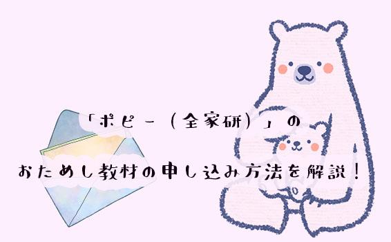 「ポピー(全家研)」のおためし教材の申し込み方法を解説!