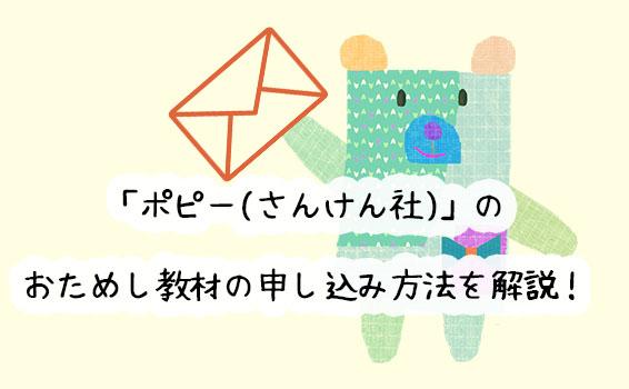 「ポピー(さんけん社)のおためし教材の申し込み方法を解説!