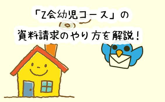 Z会幼児コースの資料請求のやり方を解説!