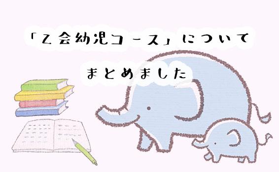 Z会・幼児コースの口コミと評判を集めました!年齢別の料金早見表も!