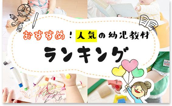 おすすめ!人気の幼児教材ランキング