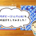 【レビュー】月刊ポピー(さんけん社)の「無料お試し見本」を体験してみました!