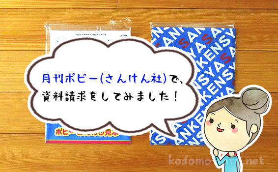 月刊ポピー(さんけん社)で、資料請求をしてみました!