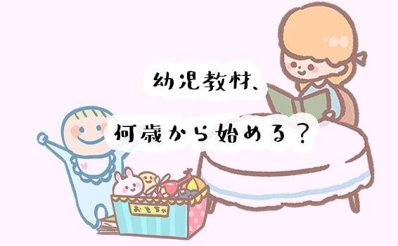 幼児教材、何歳から始める?