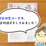 Z会幼児コースの資料請求をしてみた!無料体験用のおためし教材をレビュー!