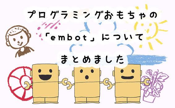 プログラミングおもちゃの「embot」についてまとめました