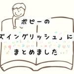 ポピーの英語教材・キッズイングリッシュの学習内容は?料金はいくらでできる?