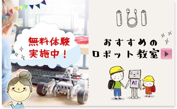 おすすめのロボット教室