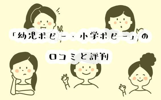 「幼児ポピー・小学ポピー」の口コミと評判
