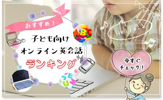 子ども向けオンライン英会話ランキング