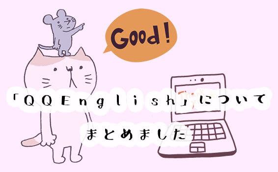 「QQEnglish」についてまとめました