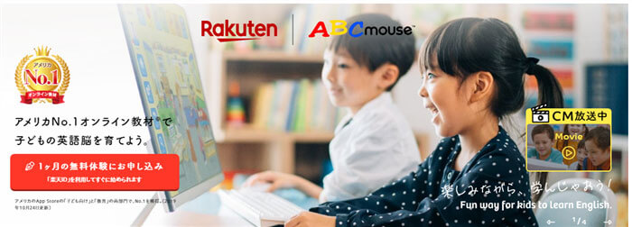 RakutenABCmouse公式サイト
