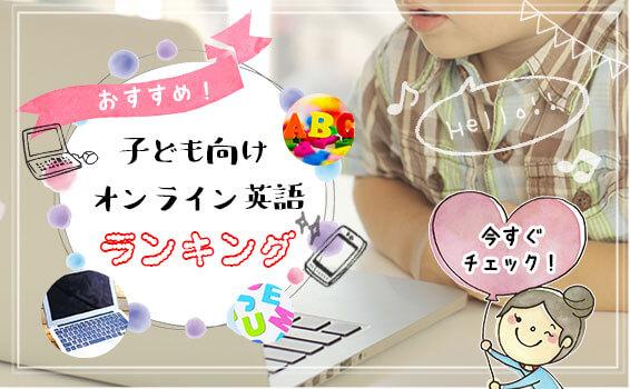 子ども向けオンライン英語ランキング