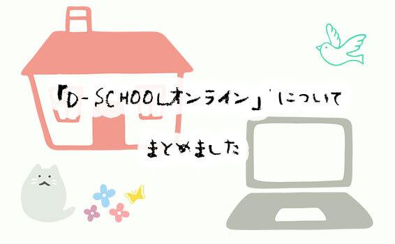 「D-SCHOOLオンライン」についてまとめました