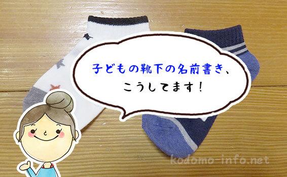 子どもの靴下の名前書き、こうしてます!