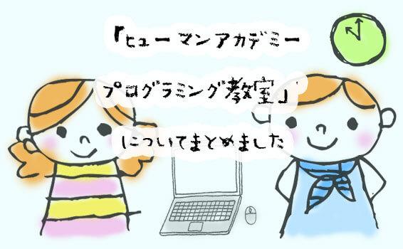 「ヒューマンアカデミープログラミング教室」についてまとめました