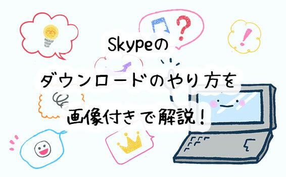 Skypeのダウンロードのやり方を画像付きで解説!