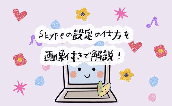 Skypeの設定の仕方を画像付きで解説!