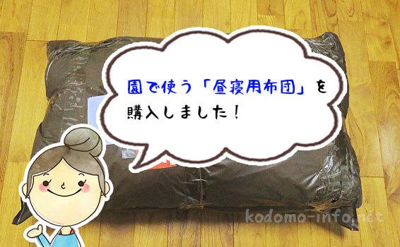 園で使う「昼寝用布団」を購入しました!