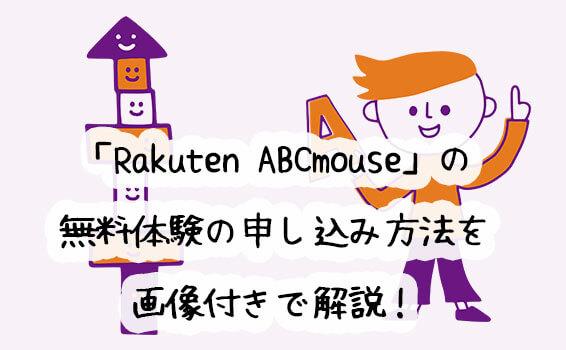 「RakutenABCmouse」の無料体験の申し込み方法を画像付きで解説!