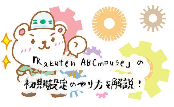 「RakutenABCmouse」の初期設定のやり方を解説!