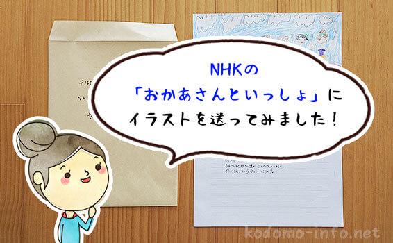 NHKの「おかあさんといっしょ」にイラストを送ってみました!