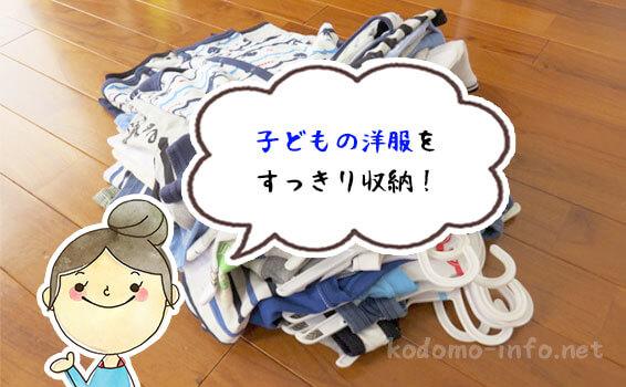 子どもの洋服をすっきり収納!