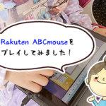 【レビュー】RakutenABCマウスを実際に体験してみた私の口コミ!学習内容や分かったことを紹介します