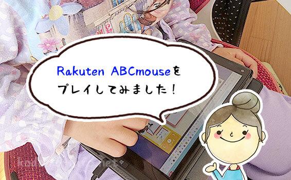 RakutenABCmouseをプレイしてみました!
