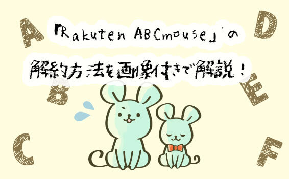 「Rakuten ABCmouse」解約方法を画像付きで解説!