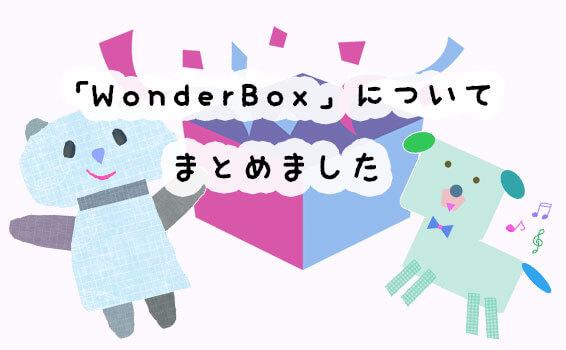 WonderBoxについてまとめました