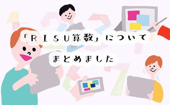 「RISU算数」についてまとめました