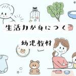 【トイトレ】楽しみながら生活力を身につけよう♪ユニークな幼児教材や絵本13選【食育】