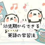 【赤ちゃんでもできる】英語耳を育てよう!幼児期から始める英語の学習法7選
