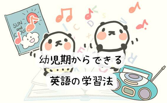 幼児期からできる英語の学習法