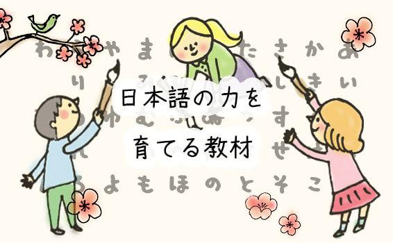日本語の力を育てる教材