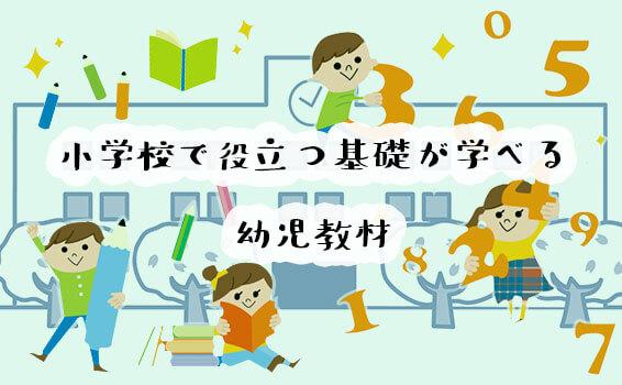 小学校で役立つ基礎が学べる幼児教材
