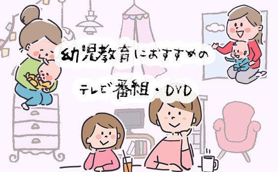 幼児教育におすすめの テレビ番組・DVD