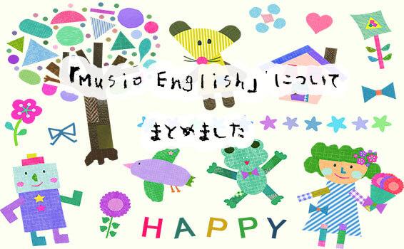 「Musio English」についてまとめました
